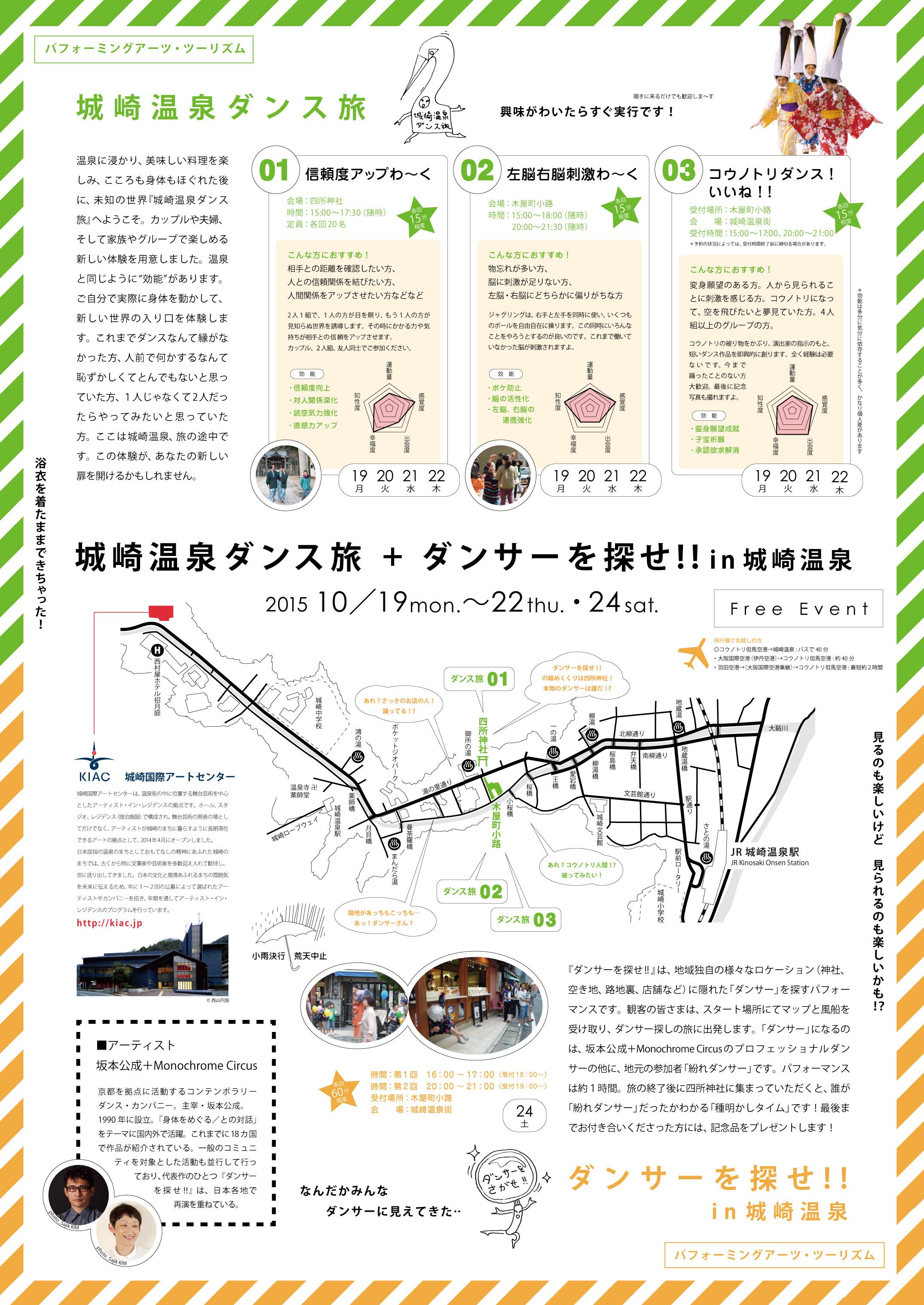 城崎ダンス旅2015-裏-05